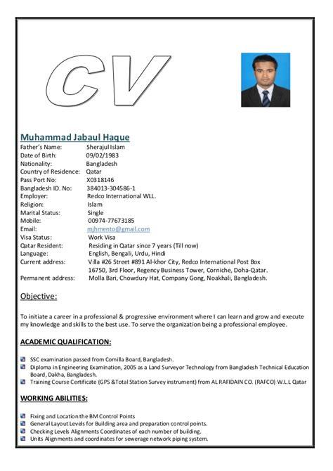 Resume Format Qatar Mento Cv