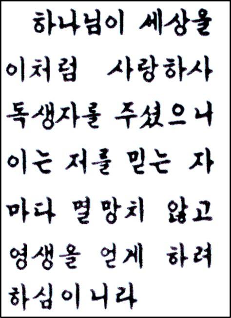 imagenes de letras coreanas y su significado promotora espa 241 ola de ling 252 237 stica