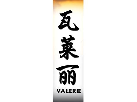 valerie tattoo designs valerie v names home designs