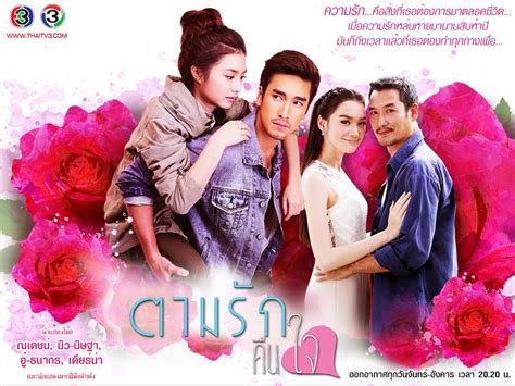 movie comedy romance thai thai lakorn i am wannee