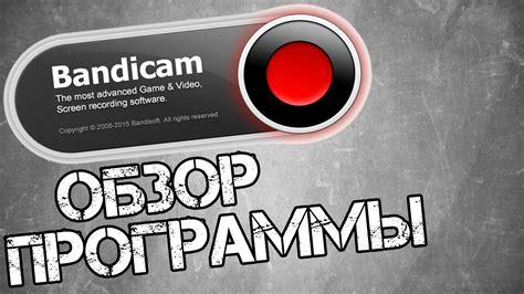 bandicam бесплатно на русском торрент