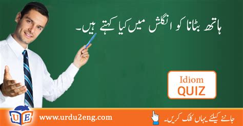 Shed Meaning In Urdu by What Is The Meaning Of Shelter In Urdu Driverlayer