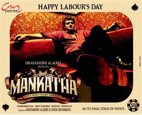 mankatha theme ringtone thala ajith s mankatha tamil movie stills tamil songs