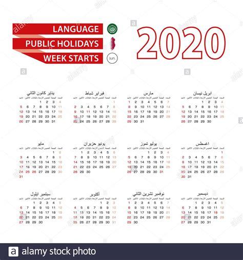 calendar   arabic language  public holidays  country  qatar  year  week