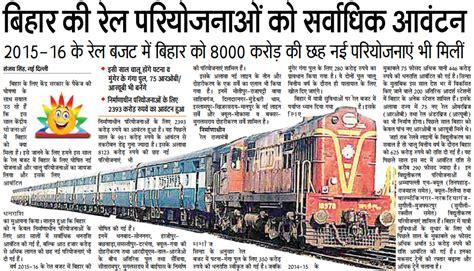 hindustan hindi news paper bihar eyesforyourimage picture jagran rashifal related keywords keywordfree com