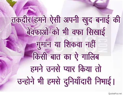 images of love in hindi funny hindi love shayari for whatsapp love hindi quotes
