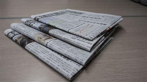 A News Paper - free photo tag u newspaper column free image on