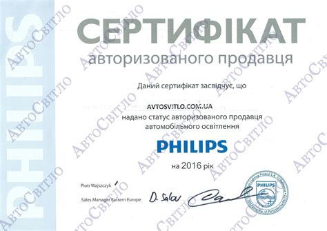section 149 certificate h4 philips x tremevision 130 2шт интернет магазин