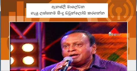 sinhala mp songs lyrics annesly malewana mp