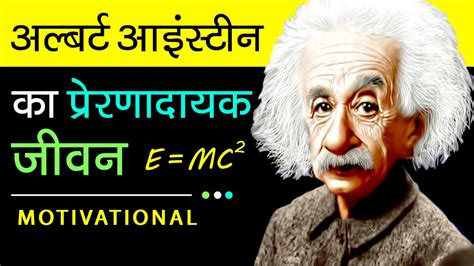 biography of albert einstein movie albert einstein biography in hindi motivational real