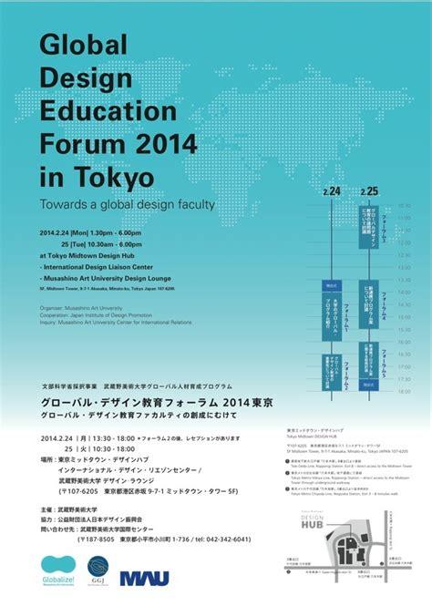 zend framework 2 global layout 武蔵野美術大学 グローバル デザイン教育フォーラム2014東京 開催