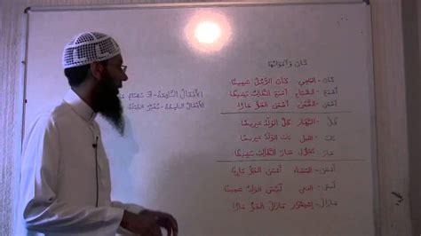 Al Arobiyatul Bainayadaik lesson 24 al arabiyyah bayna yadayk