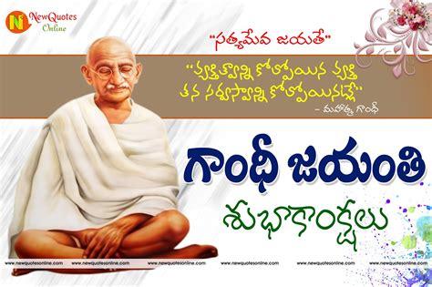 gandhi biodata in telugu mahatma gandhiji with his message best wallpapers new quotes