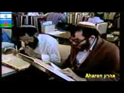 bendicion sacerdotal en hebreo yevarejeja yevarejeja