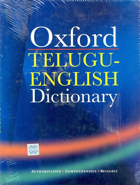 telugu to english dictionary free download full version pdf oxford english telugu dictionary free download pc dirty