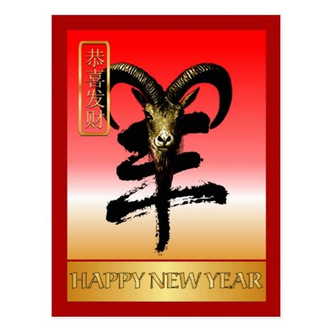 new year goat message new year 2015 year of the sheep goat postcard zazzle