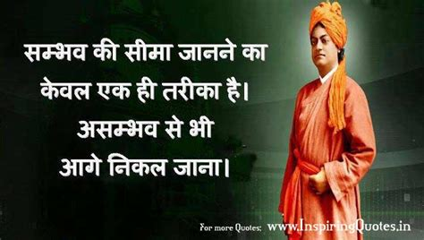 biography in vivekanand in hindi swami vivekananda suvichar 104likes com