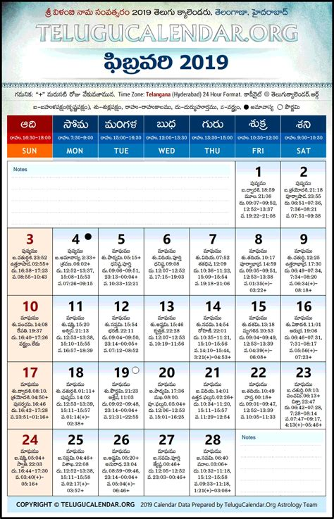 feb  telugu calendar qualads