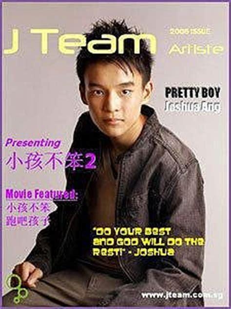 Xiaohai Bu Ben 2 2006 Full Movie Joshua Ang Rotten Tomatoes