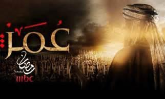 film omar ibn khattab episode 30 umar ibn al khattab series 30 episodes islam future