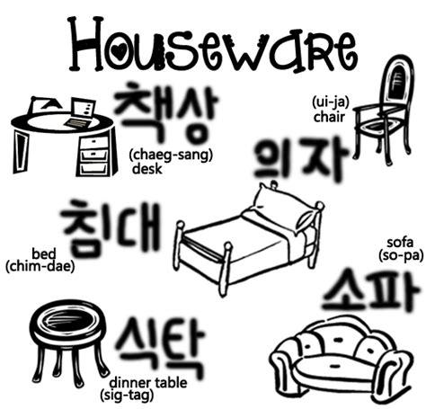 couch words learn korean kpopfix part 5