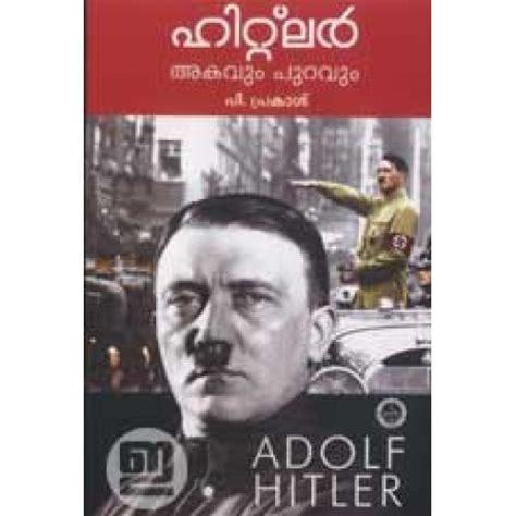 biography adolf hitler book hitler akavum puravum indulekha com