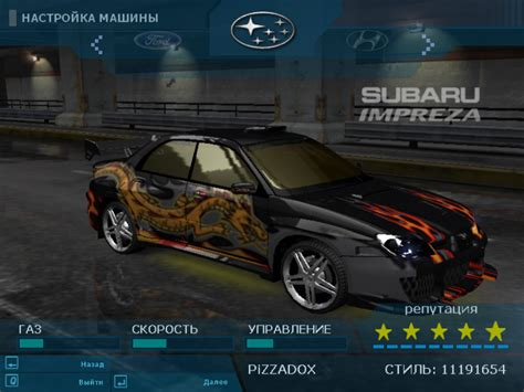 Need For Speed Underground Cars   NFSCars
