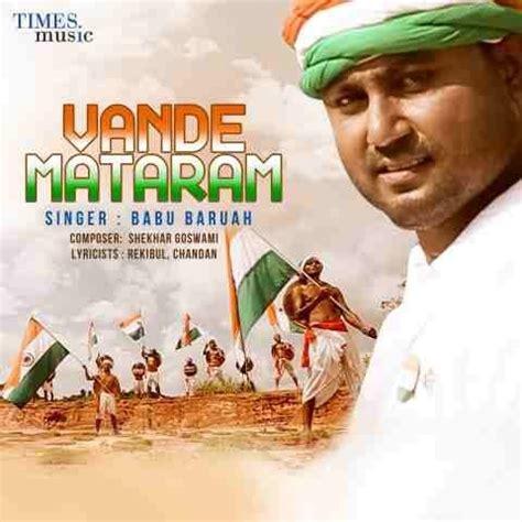 vande mataram song download in tamil vande mataram mp3 song download vande mataram assamese