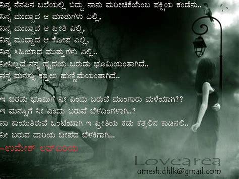 friendship  love quotes kannada