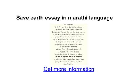 Essay On Garden In Marathi Language by Environment Essay In Marathi Docoments Ojazlink