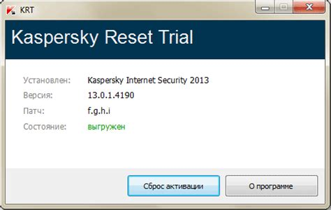 trial reset kaspersky crystal kaspersky internet security компьютерная энциклопедия