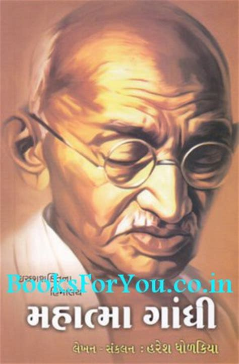 biography of mahatma gandhi in gujarati language mahatma gandhi biography in gujarati books for you