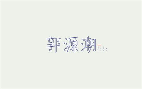 chinese font design online 21p beautiful chinese font design free chinese font download
