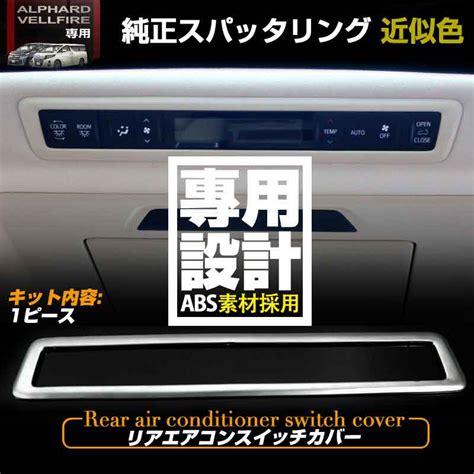 All New Alphard Cover Ac Segitiga Jsl Air Cond Triangle Cover Chrome vulcans rakuten global market alphard 30 vellfire 30 series all grades for interior panel