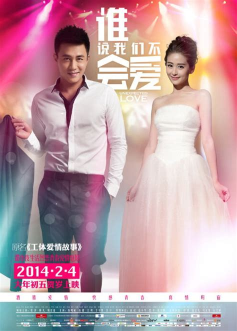 film unexpected love unexpected love 2014 du chun liu ying chen tingjia
