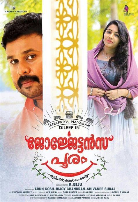 new malayalam film free download malayalam new full movies list se7en movie envy