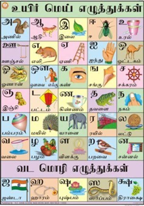 malayalam alphabet practice workbook books tamil alphabet chart tamil alphabet chart exporter