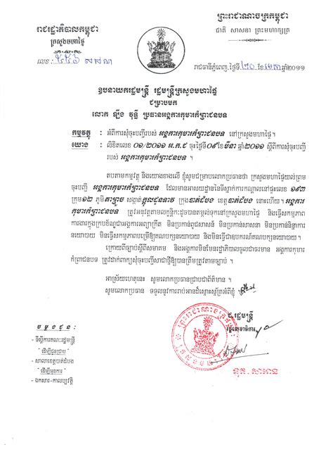 A Of Note Who Moi by We Become Ngo Roo Roo In Battambang Rural Orphan