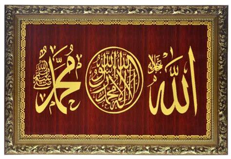 Kaligrafi Ayat Kursi Kufi Allah Muhammad Minimalis kaligrafi muhammadjpg car interior design