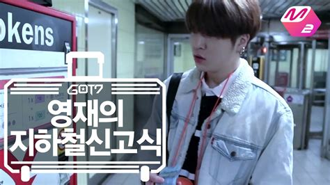 got7 hard carry ep 9 got7 s hard carry youngjae in toronto subway ep 9 part 4