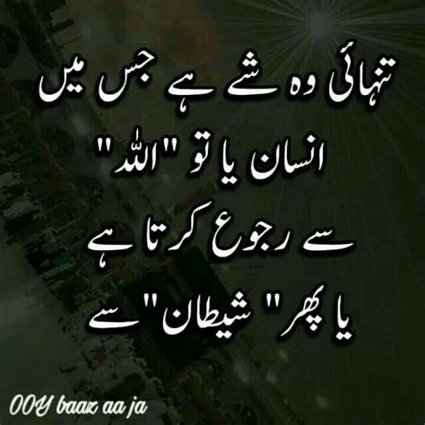 bca islamic 141 best islam images on pinterest islamic quotes allah