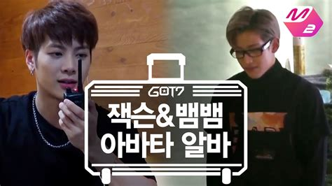 got7 hard carry ep 10 got7 s hard carry unreleased jackson s avatar game