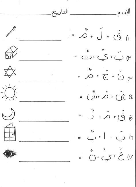 Printable Urdu Worksheets For Kindergarten | urdu alphabet worksheets kindergarten urdu best free