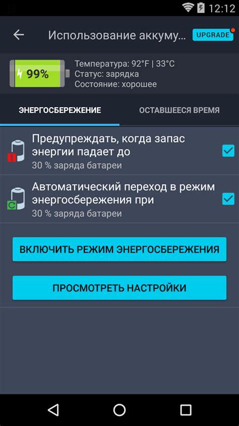 avg free mobile antivirus avg mobile antivirus 6 5 3 android