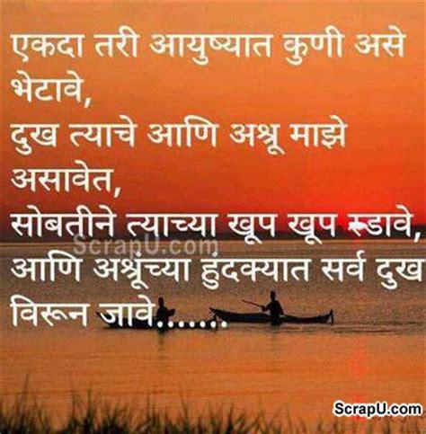 supplement vs supplant cool shayari fb images fb covers pics marathi