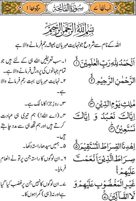 themes of the quran pdf surah fatiha arabic video audio download free with urdu