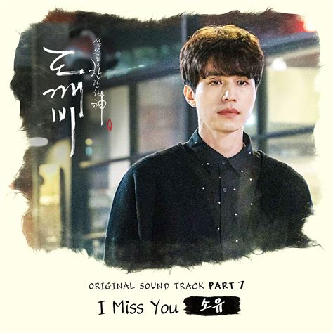imagenes de i miss you alot 韓劇 孤單又燦爛的神 鬼怪 ost 7 i miss you 附中文空耳 sunyu kpop空耳