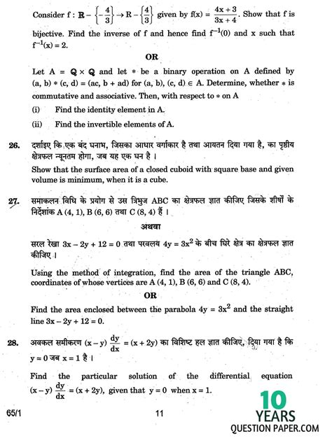 history question pattern class xii cbse class 12 mathematics 2017 question download in pdf