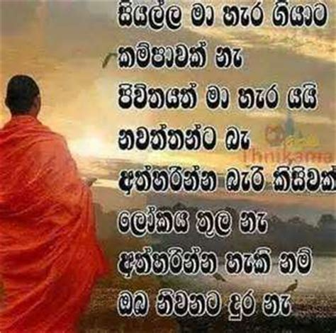 Wedding Anniversary Song Sinhala by Sinhala Quotes About Funeral Celebration Of