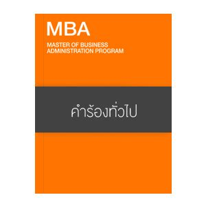 Tu Mba Syllabus by Mba Downloadfrom Mba
